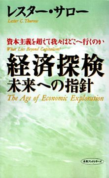 portada The age of Economic Exploration: What Lies Beyond Capitalism? (libro en Inglés)
